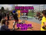 Печенюха &amp Lime vs Дима &amp Ваня vs Всыпач &amp Art - CHELLE PEOPLE 10 - break dance kids 2x2 - 116