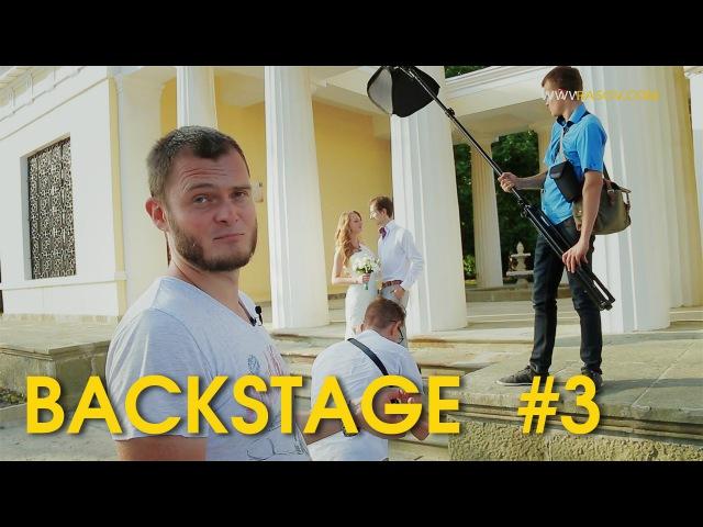 Свадебный Бэкстейдж 3. Веселимся и снимаем. Видеограф на свадьбе, за кадром. Видеограф BackStage