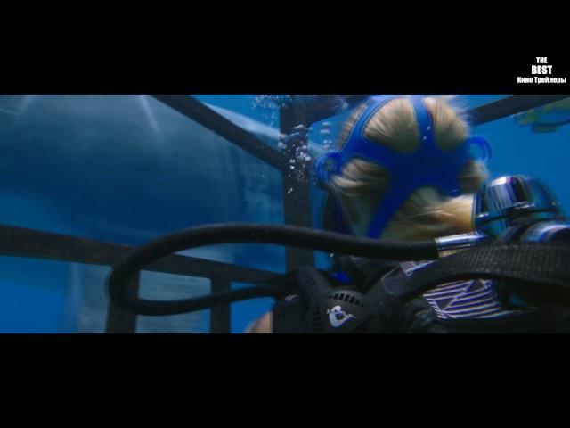 Синяя бездна | Русский трейлер | 2017
