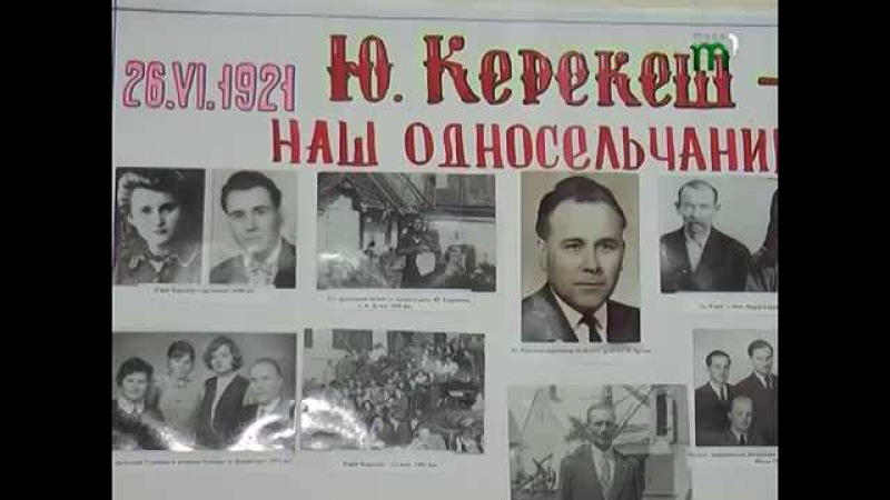 Юрій Керекеш - людина слова в усіх сенсах