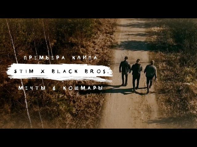 ST1M BLACK BROS. - Мечты и Кошмары
