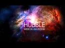 Хаббл Миссия Вселенная 12 Темная материя 2016 HD