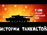 Лёгкий танк Т-100 - Истории танкистов  Мультик про танки, приколы и баги world of tanks.