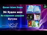 Эй Худои ман аз кадомин дардам бигуям  Бисёр зебо сухан мегуяд ! Quran