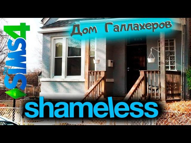 Shameless - Строим в The Sims 4 Дом Галлагеров из сериала Бесстыдники