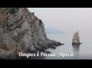 Отдых в России КРЫМ ♥