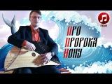Дмитрий Парамонов - Духовный стих про пророка Иону (под гусли)