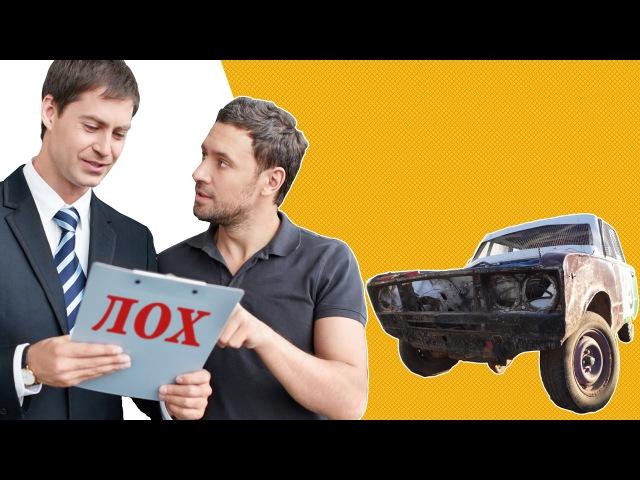 Если бы продавцы б/у машин говорили правду (полная версия)