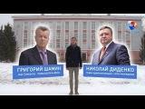 Николай Диденко остаётся сити-менеджером Северска