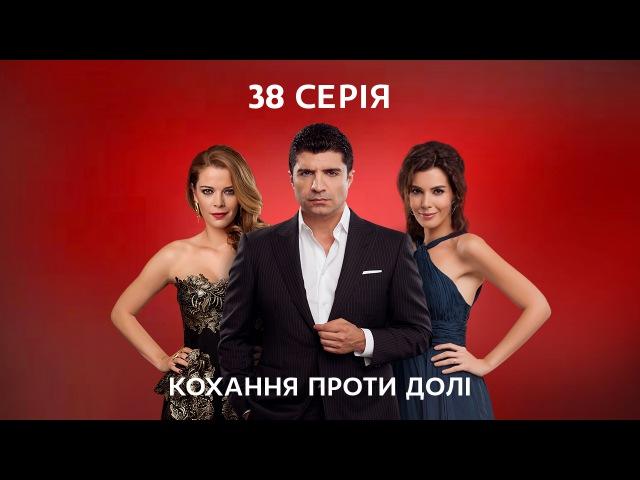 Любовь против судьбы 1 сезон 38 серия