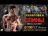 СЕРЖИ КОНСТАНС. МОЩНАЯ тренировка СПИНЫ! 2016 (Тренировка Sergi Constance)   RUS, Канал GymFit INFO