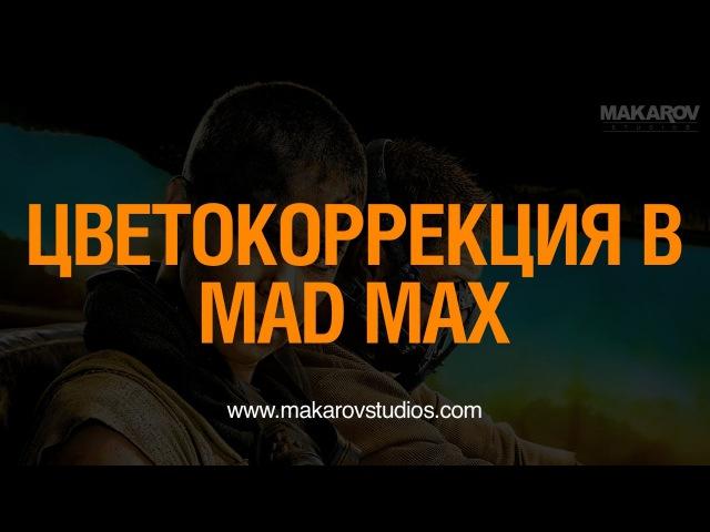 Цветокоррекция в DaVinci Resolve. Как делали color grading в MAD MAX. ( Русский перевод )