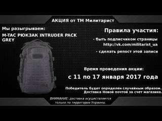 Розыгрыш M-Tac рюкзак Intruder Pack Grey