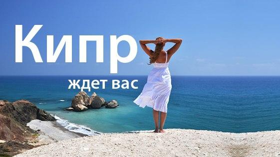 QsN0IKsVmAw Кипр 23.06.16 на 11дн от 23000р.