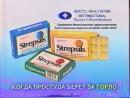 Рекламный блок (Інтер [Украина], декабрь 1997) Корона, Nescafe, Strepsils, Paulig