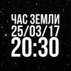 Час Земли у Кремлевского вала