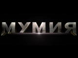 Мировая премьера нового трейлера к фильму #МУМИЯ. В главных ролях: Том Круз и Рассел Кроу. В кино с 8 июня