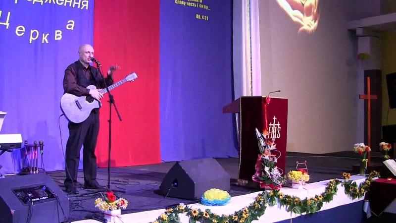 Валерій Короп служіння хвали і поклоніння Церква Гефсиманія 09 04 16 р