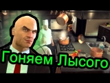 Hitman Absolution - Гоняем Лысого