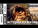 Диоген - Истории из жизни - Аудиокнига