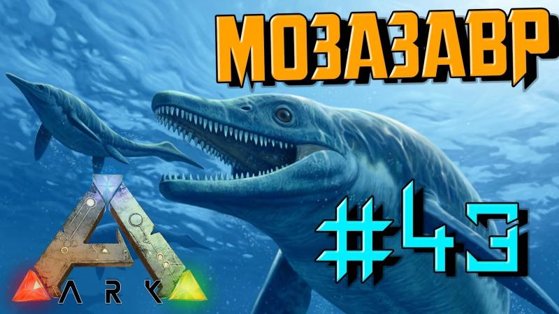 ARK Survival Evolved 43 Как приручить Мозазавра Mosasaurus
