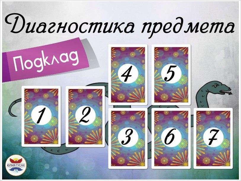 "Расклад ""Змея подколодная"" O9LbKBU_yjg"