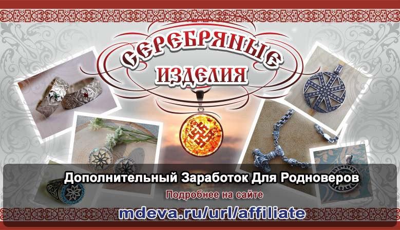 Как стать партнером Славянской Лавки
