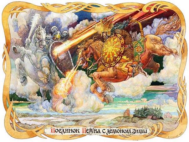 Древние Славянские Легенды: Подвиги Перуна