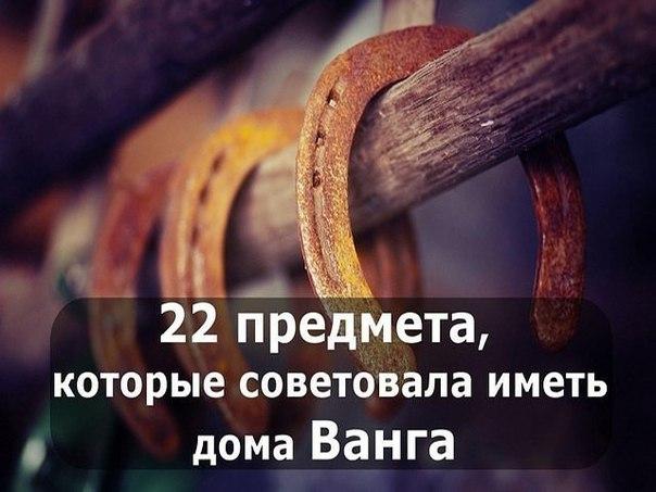 22 предмета для УДАЧИ и СЧАСТЬЯ, которые советовала иметь дома ВАНГА