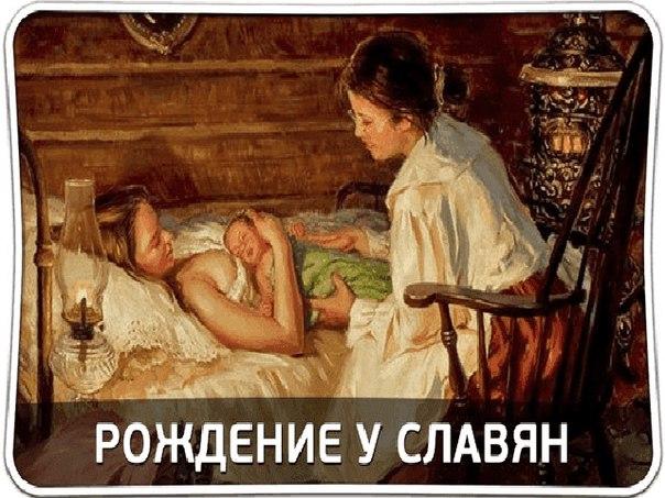Родовые обряды славян