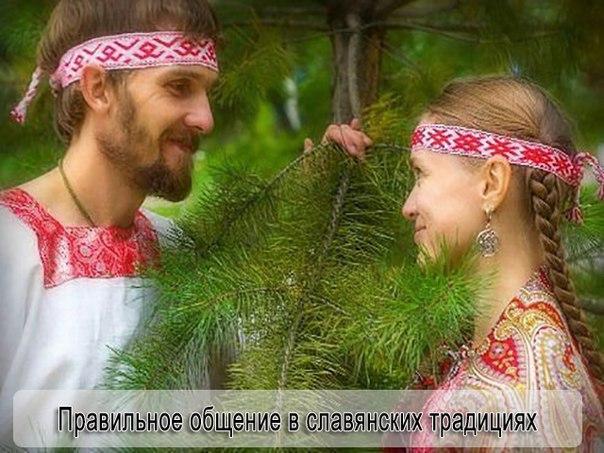 Правильное общение в славянских традициях