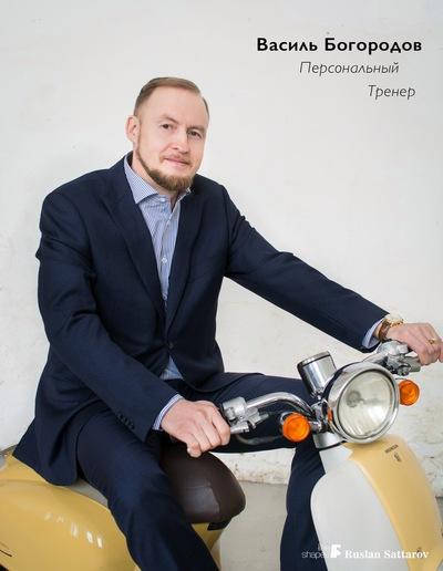 Василь Богородов