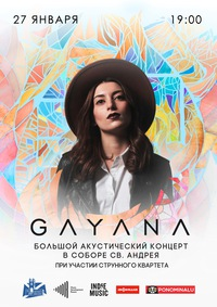 Гаяна Бойцова