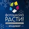 Фотошкола Расти Фотокурсы во Владимире