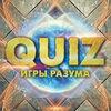 QUIZ Игры Разума - Крым