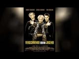Растрать свою молодость (2003) Verschwende deine Jugend