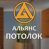 Натяжные потолки Сургут | Альянс Потолок