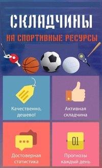 Складчина на спортивные прогнозы бесплатные прогнозы на спорт с большим коэффициентом
