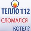 ТЕПЛО 112