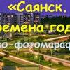 """Саянск. Времена года"" ЭКО-фотомарафон"