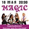 18.05 MAGIC в ШВАЙН! Вход СВОБОДНЫЙ!!!