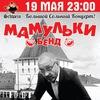 Мамульки Bend в ШВАЙНе 19\05\17 !