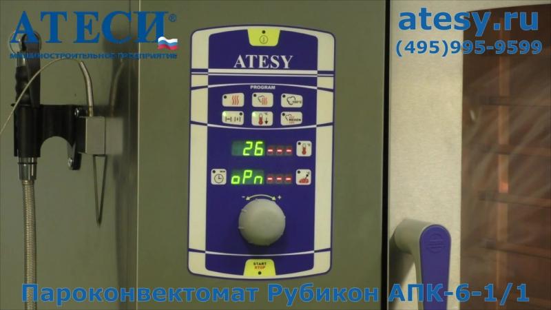 Пароконвектомат Atesy Рубикон АПК-6-11