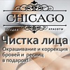 """""""CHICAGO"""" студия красоты - м.Серпуховская"""
