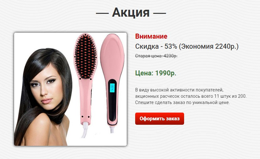 Расчёска выпрямитель  Fast Hair Straightener