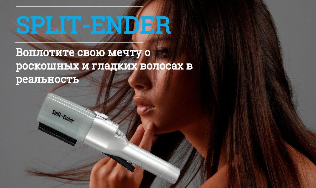 Машинка для ухода за секущимися волосами Split Ender