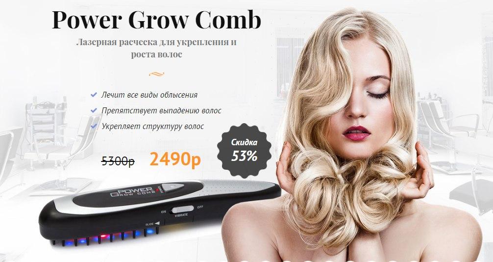 Лазерная расчёска от облысения Power Grow Comb