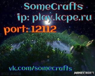 сервер SomeCrafts!