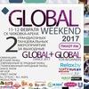 «GLOBAL WEEKEND - 2017»