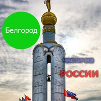belgorod1